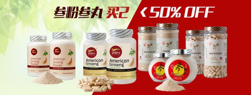 Zen Ginseng reviews | Health Markets at 40-20 Main St - Flushing NY